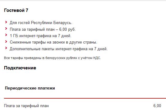 Информация о тарифе Гостевой 7