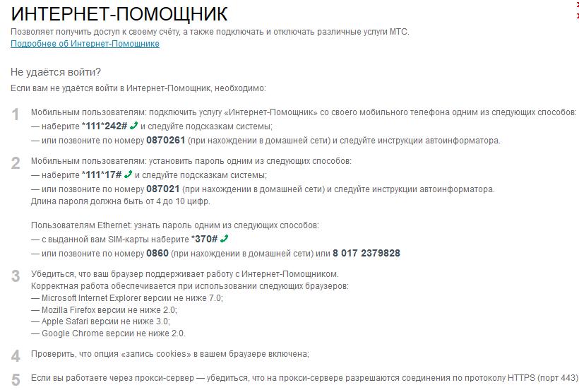 Регистрация интернет помощника МТС