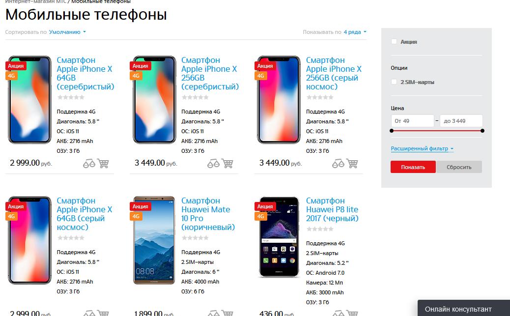 интернет магазин МТС мобильные телефоны