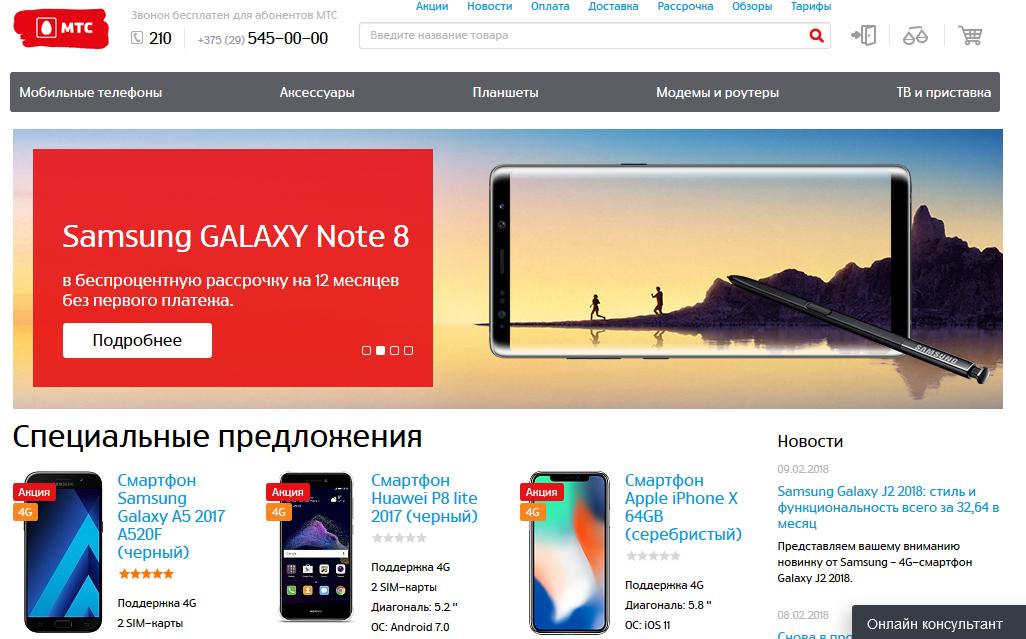 интернет магазин МТС