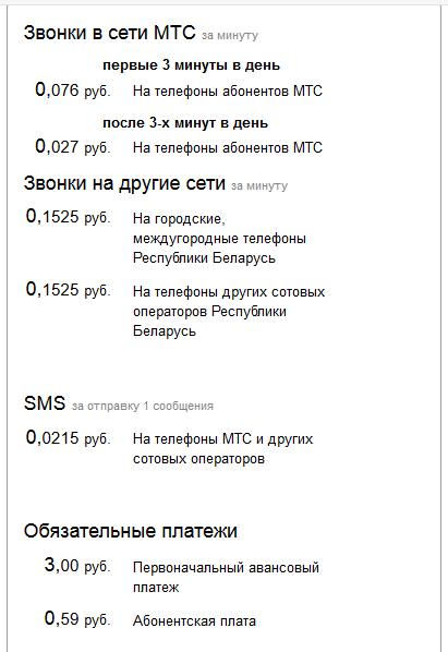 информация о тарифе Легко сказать