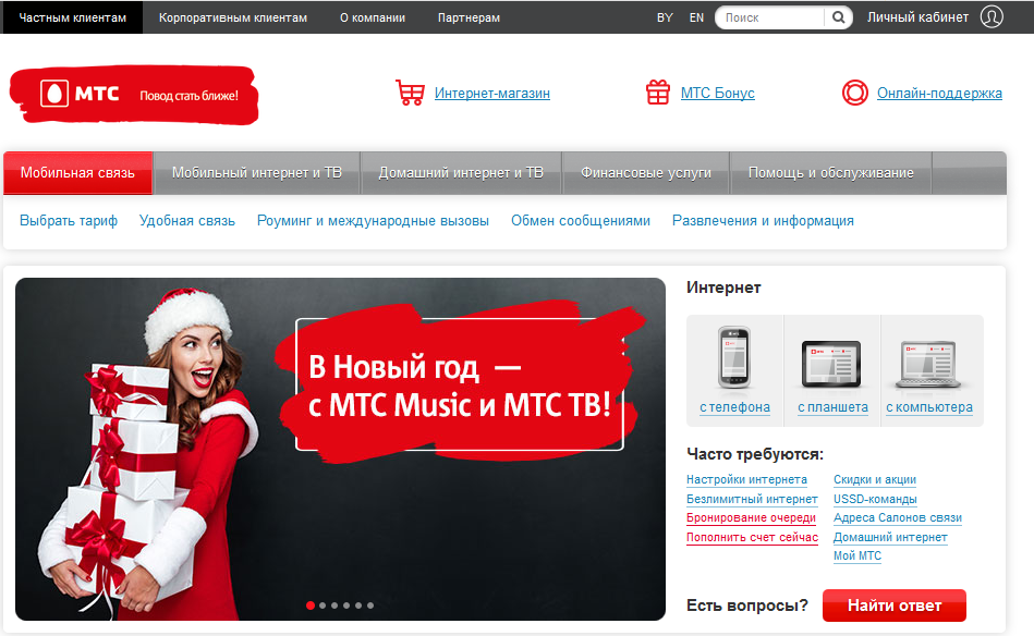 Главная страница сайта МТС