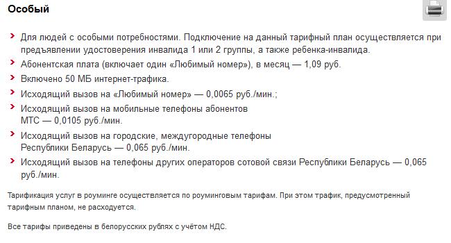 Информация о тарифе  Особый